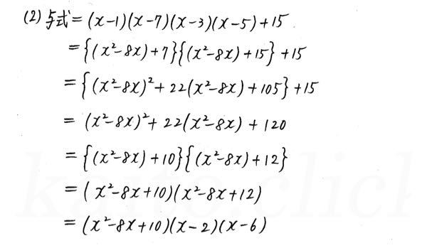 4番目のイコールから5番目のイコールに変わる時の式のやり方が分かりません。教えてください