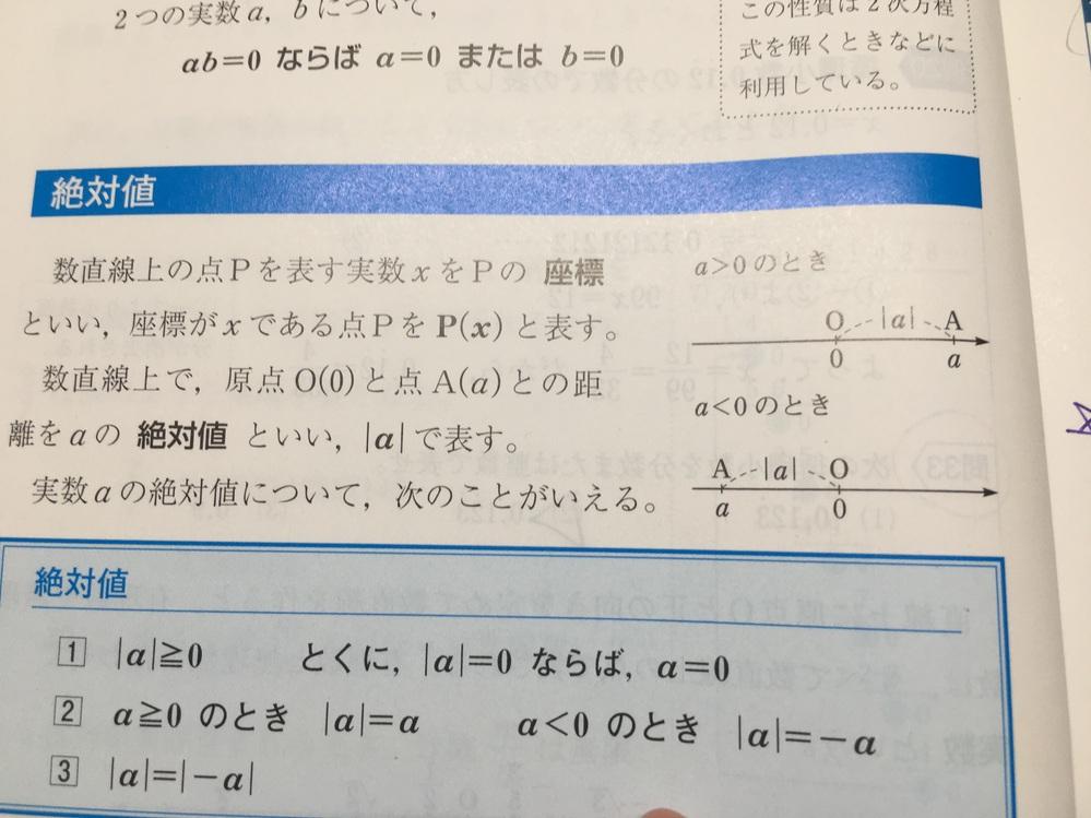 中3数学です。 下の写真のPってどこのことですか? あと、下の説明だとわかりにくいので わかりやすく教えてください