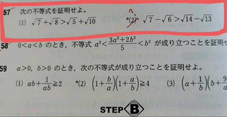 数2 等式の証明 写真の問題 赤枠の57(2)の証明と、それの解説よろしくお願いします。 (手間でなければ紙で書いて教えてくれるとありがたいです。理由は自分はデジタルの数学記号が見にくいと感じるからです。)