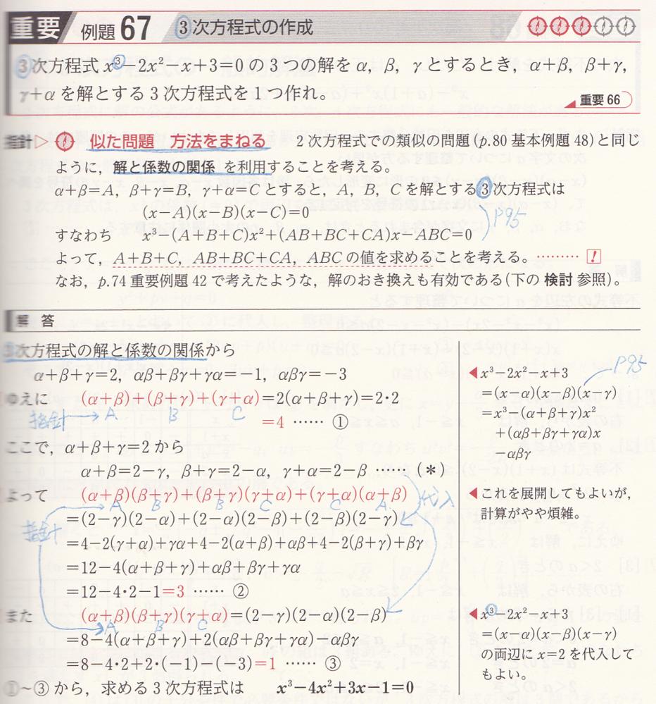 貼付ファイルについてお尋ねします。 解説の備考欄に x³-2x²-x+3=(x-α)(x-β)(x-γ)の両辺にx=2を代入してもよい。 とあります。 解説では(*)を代入して、xのところは2になっているので x=2なんだなと何となくわかるのですが、 x³-2x²-x+3=(x-α)(x-β)(x-γ)から どうやってx=2であると断定できるのでしょうか。