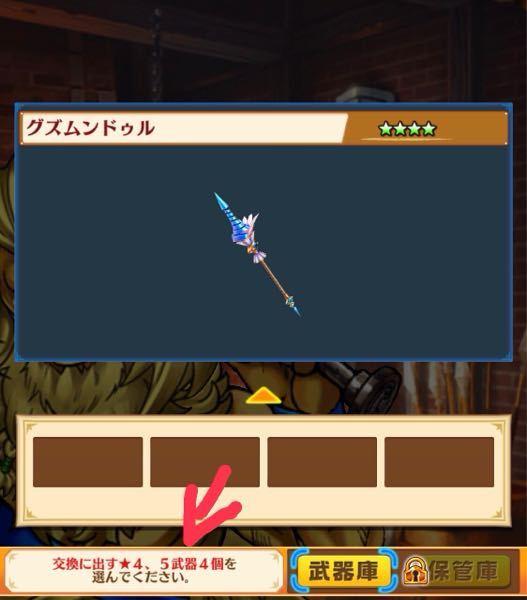 白猫プロジェクトについて質問です。 この画像の武器を交換したいのですが、☆4の武器でも4個あれば交換できるんですよね?なぜか☆5しか表示されません。後☆5の武器も全部は表示されていません。このページに出てくる武器しか交換出来ないということでしょうか?