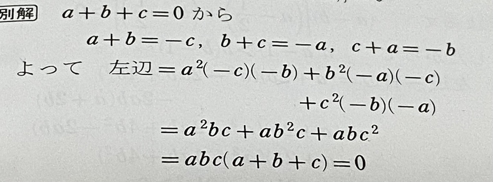 abc(a+b+c)=0になる訳がわかりません。 教えてください