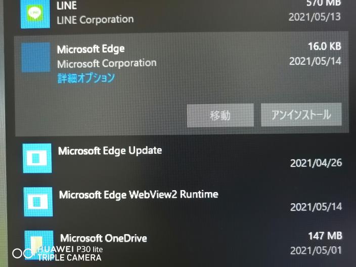 Microsoft edgeを消したはずなのに画像のようにまだアプリがある判定になっていて、再インストールできません。 どうすれば良いのでしょうか?? Microsoftedgeのファイルも全て消しました。