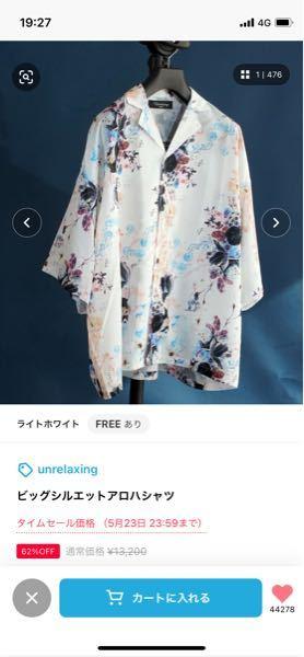 この柄シャツはかっこいいと思いますか? また合わせるとなるとどういうズボンがありでしょうか?
