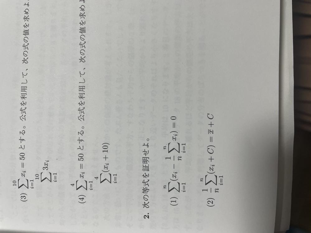 この問題を、教えてください! 数学Bだと思うんですが、高校の頃Aしかないカリキュラムだったので突然出てきて戸惑っています。