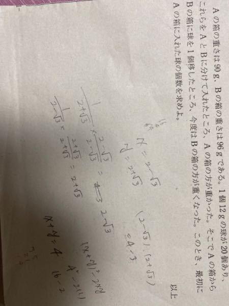 数学Iです。不等式の問題です。解説と答えをお願いします。下は気にしないでください。