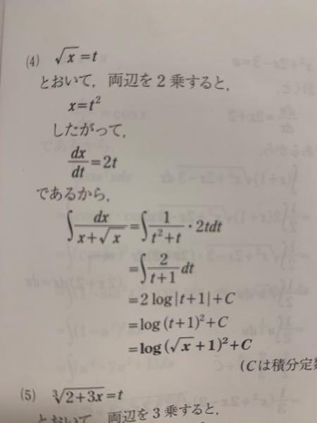 不定積分の問題です。 なぜ2log〜の2を二乗の形にしてるのですか? 他の問題の時に6log〜というのがありましたが、そのままでした。解説お願いします。