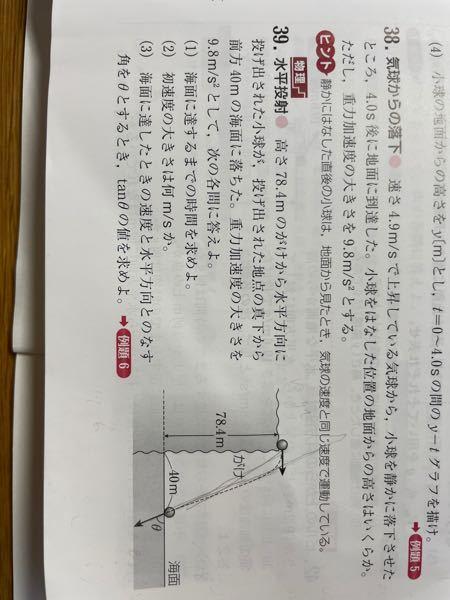 物理基礎について質問です。 下の写真の⑶の問題で、tanθを出すために小球の速度の水平成分Vx〔m/s〕と鉛直成分Vy〔m/s〕を使いますが、この時なぜ速度ではなく距離では求められないのですか?時間は一緒だし、距離で求めれると思ったのですが、、
