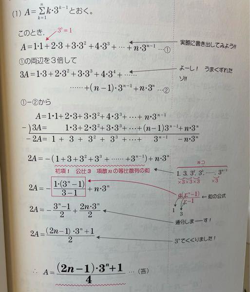 等差数列×等比数列の和について。 写真中央の波線の部分で、初項1、〜 項数nの等比数列の和 と書いてあるのですが、なぜ最後の数字が3^n-1なのに 項数n-1にならないんですか? 等差×等比の和で途中で出てくる等比数列の和の項数の形が全く理解できません。良ければ教えていただきたいです(>_<)