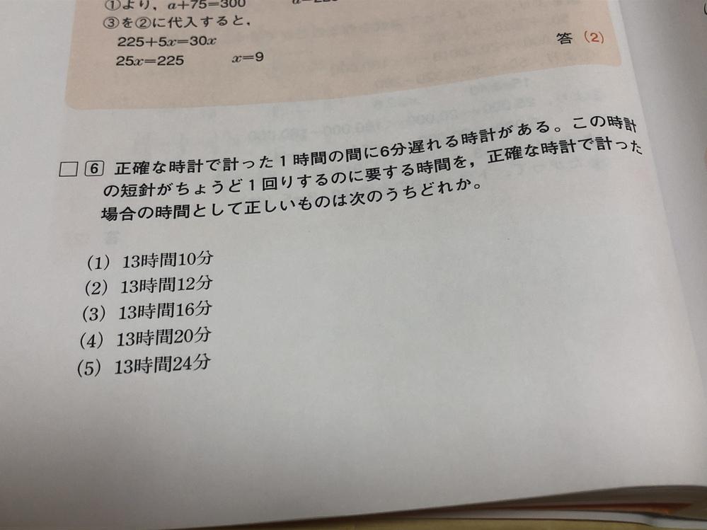 なんで(4)が答えになるか教えてほしいです! 回答には54:60=12×60:X×60 の式が書かれていたのですが、66じゃないの?!ってなってます! なんでこの式になるか教えて頂けたら嬉しいです!