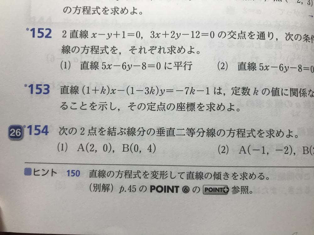 (1)の答えが x-2y+3=0 なんですけど、 y=2分のx+2分の3 と書いたら不正解になりますか?? なる場合は理由も知りたいです