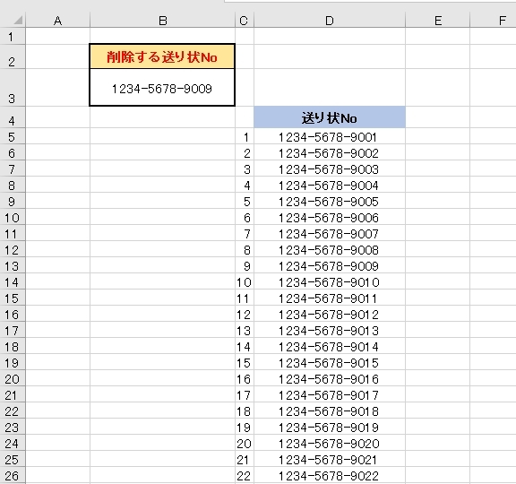 エクセルにて、特定の文字列の削除の方法を教えてください。 D列には「送り状No」の一覧があります。 B3セルに「削除する送り状No」を入力すると、D列の該当する文字列が削除され空白となった行も削除たいのです。 出来れば関数を使って行いたいのですが、マクロでも構いません。 宜しくお願い致します。