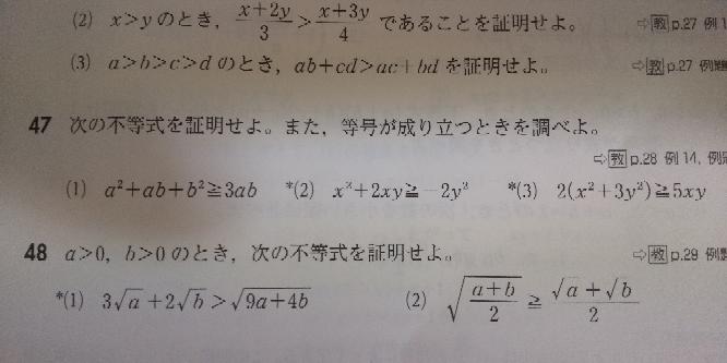 47番の(3)解説できるすごい方いらっしゃいますか?