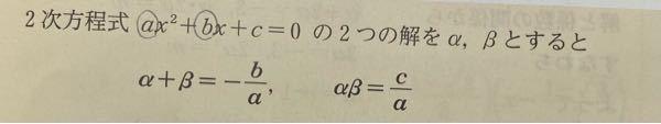 高2数学です! この2つの解をαβとするととは、aがαでbがβという事ですか?