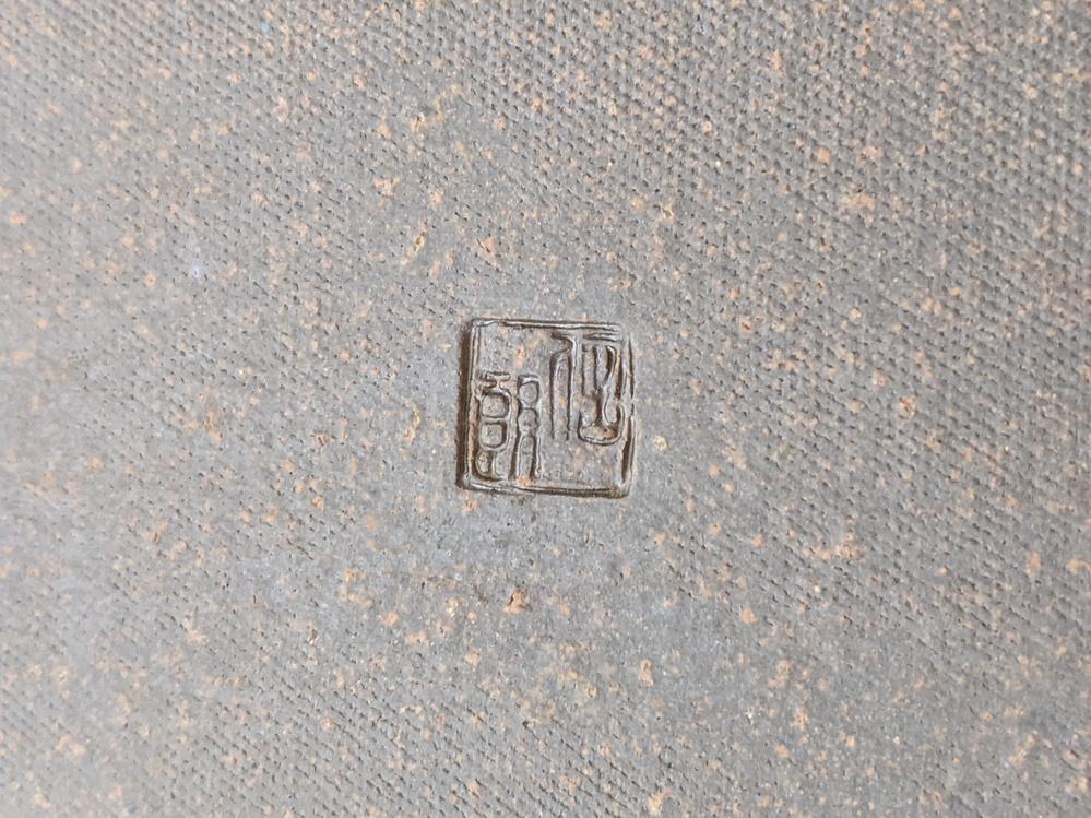 陶器の裏の刻印です。 窯元の名でしょうか?何と読むのでしょう? よろしくお願い致しますm(_ _)m