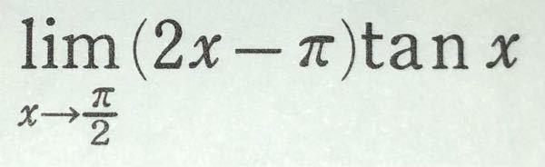 数学III 極限 以下の問題でx-(π/2)=tとおいた後にどうしたらいいか分からないです。