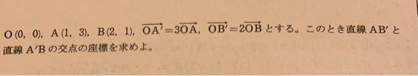 ベクトルの問題です。 解き方を教えてください。