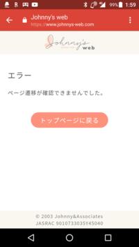 ジャニーズWeb 新パスワード設定についての質問です。 新パスワードを登録しようとするとこの画面が出てログイン出来ません。お問い合わせも何故か送信できず、どうしたらいいのかわかりません。 ダメ元でファミリークラブにも電話してみましたが、Webの方はスマホでしか対応できないとのことで、一旦退会することもできず、とても困ってます。 ご存じの方、教えていただけないでしょうか