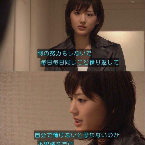 この綾瀬はるかが出演しているドラマの名前を教えて下さい。