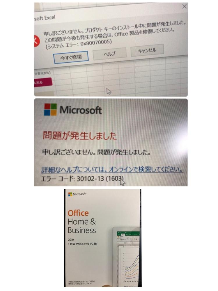 昨年末にノートpcを購入し、付属していた「Office Home&Business 2019 1台のWindows PC用」をインストールし、使用していましたが、 本日久しぶりにPCの電...