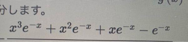 写真の数式の書き直し方を教えてください。 -x^3 のようにです。 よろしくお願いします。