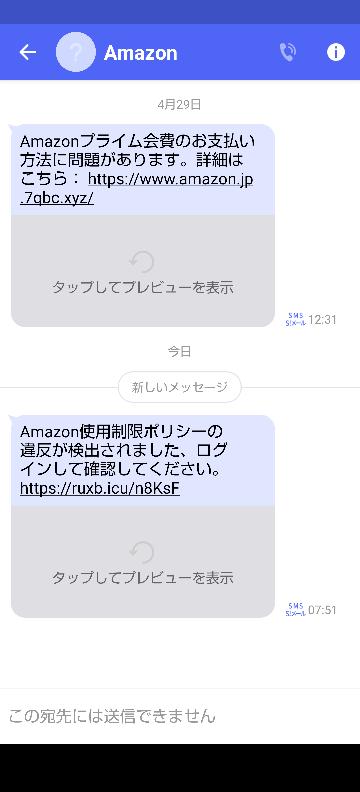 Amazonから使用制限ポリシーに違反が検出されました。ログインして確認してください。というメールが届きました。このメールはあやしいですか?URLはタップしないほうがいいでしょうか?