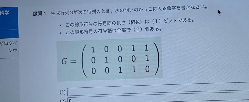 これ解ける人いますか 線形符号の符号後の長さとはなんですか?