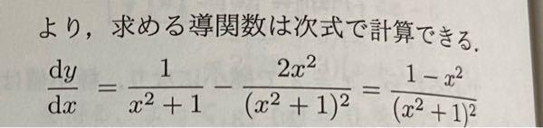 途中式から答えになるまでの過程がわかりません。わかる方教えてください