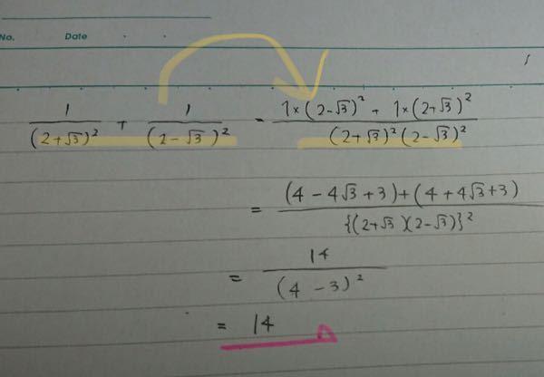数学1について質問なんですけど、この分数はどうやって足し算してるんですか?やり方がよく分かりません…