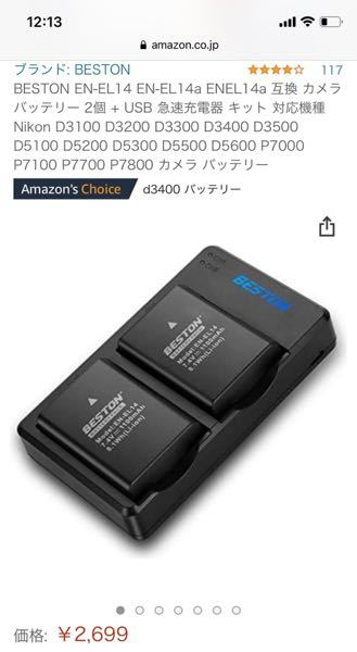 一眼レフのNikonD3400を買おうと思っているのですが、SDカードは32Gあたりを買いたいのですが、どこのものがおすすめですか?できれば安い方が良いのですが、少し高くても教えてもらえるとうれしいです。バッテリー は下の画像のものなどで大丈夫なんですかね?初心者すぎて分からないのであった方が良いものなども教えてもらえると嬉しいです!