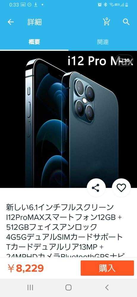 iPhone12ProMaxの見た目って3限カメラですよね?これは違いますよね?