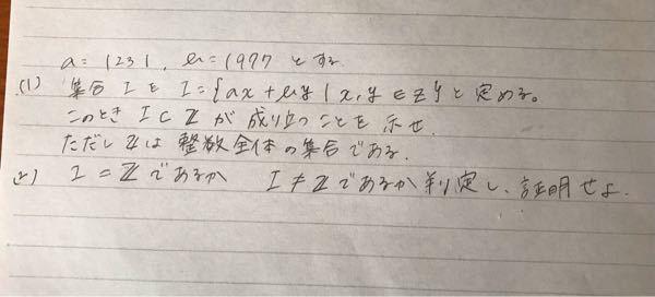 代数学の質問です。 以下の問題が解いてみても合ってるのか分からなくなってしまったので、解法を教えて頂けないでしょうか?