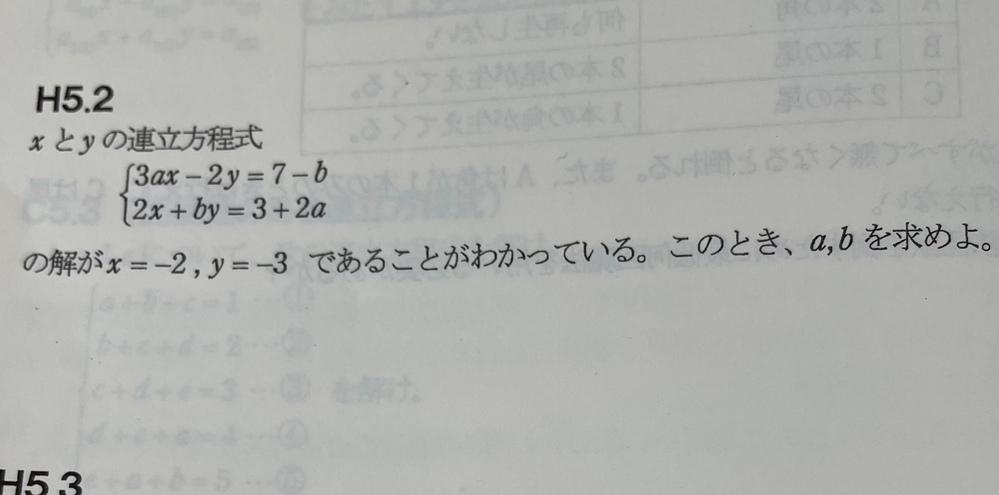 連立方程式教えて下さい!