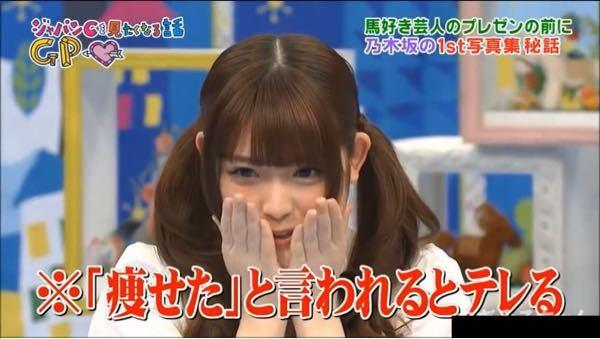 男性に質問。 乃木坂46・松村沙友理ちゃんみたいな『痩せた?』と言われると照れる女性は可愛いと思いますか?