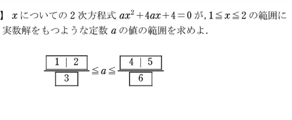 この数学の問題を教えてください。