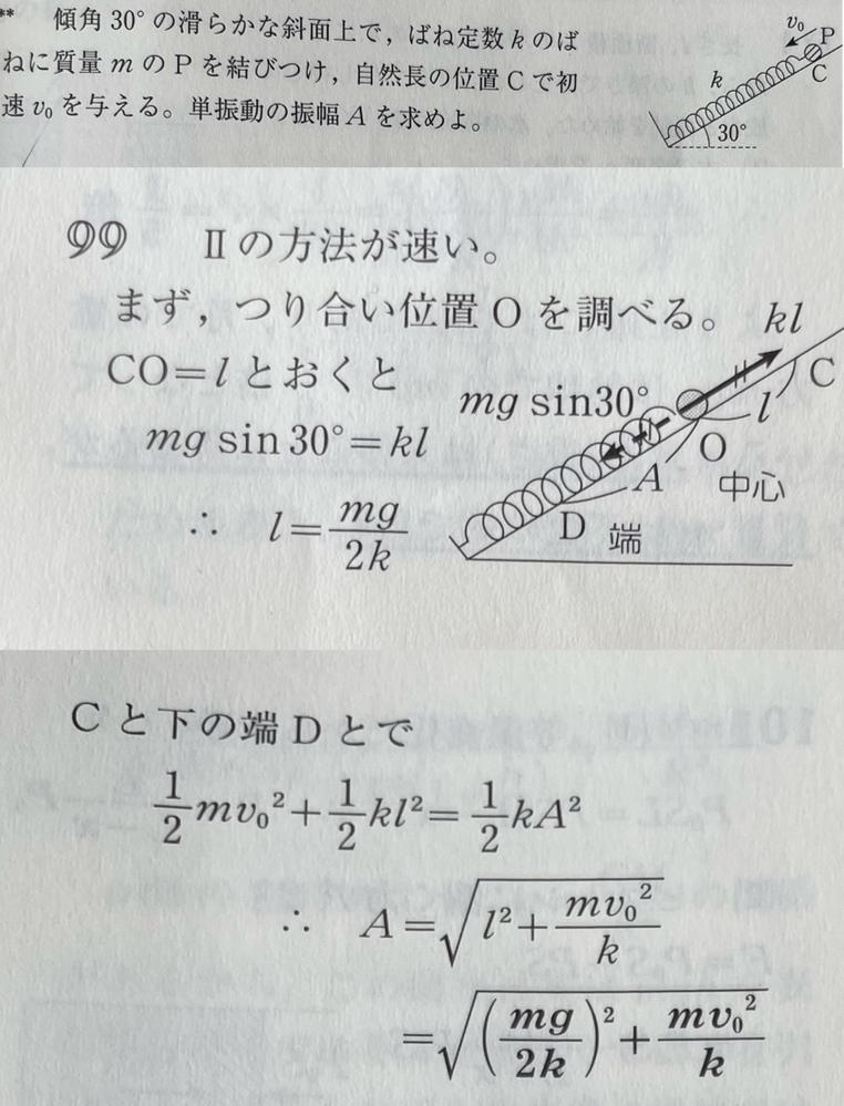 高校物理で質問です! 下の問題でわからないところがあるので教えていただきたいです。 COの距離をl、DOの距離をAと置いていますが、「手を離した点が端、釣り合いの位置が振動中心」と習ったのですが、それであればCO=DOとならないのかな?とわからなくなってしまいました。 とても初歩的なことだとは思うのですが、回答よろしくお願いします。 写真が見にくければすみません(^^;;