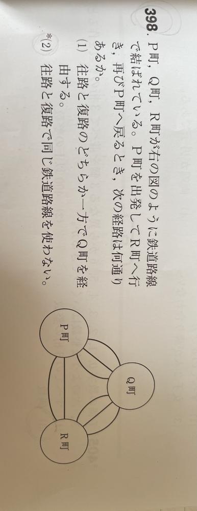 数学Aの問題について質問があります。 この画像の問題の考え方が、解答を読んでもさっぱり分かりません。 どなたか、教えて頂けると幸いです。