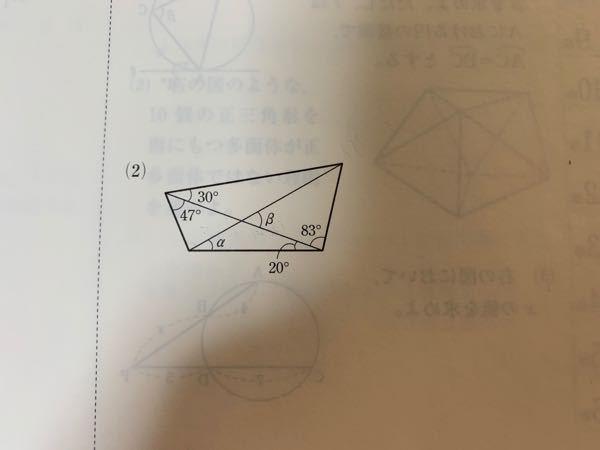 これの解き方教えてください ちなみに答えはα=30°β=50°です