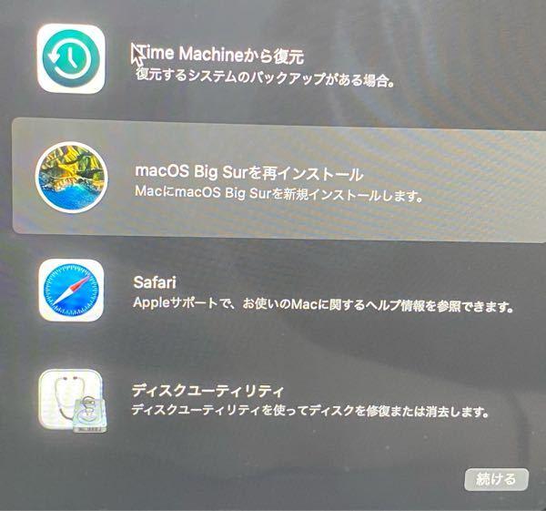 2014年製のMacbook Proを手放そうと思っています。 そのために、参考サイトを見ながらハードドライブの初期化をしました。 あとは、OSをインストールするだけなのですが… 2014年製では最新のBigSurをインストールできないのにそれしか選択できないようになっていました。 (すべて調べてからやればよかったのですが) 試しにBigSurをインストールしようと思ってもエラーで弾かれてしまうので、この画面から進めていない状況です。 2014年製でも、この画面からインストールできるOSを選択することはできないのでしょうか? できない場合、すべてを初期化してしまった今どのようにこのPCをもう一度使えるようにするのでしょうか? 拙い文章ですみません。 わかる方いましたら教えてください。