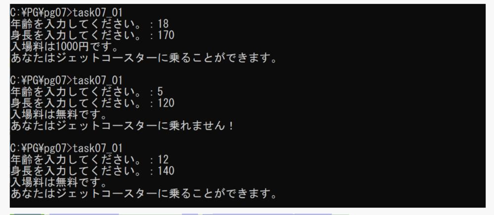 """写真のようにしたいんですが、全然できません。助けてください。 #include <stdio.h> int main(void) { int a,b; printf(""""年齢を入力してください。: """"); scanf(""""%d"""", a); printf(""""身長を入力してください。: """"); scanf(""""%d"""" ,b); if( 65>a && a>=18) printf(""""入場料は無料です。""""); else if (""""入場料が1000円です。""""); else if(a<6) printf(""""あなたはジェットコースターに乗ることがでます。""""); if (b>120) printf(""""あなたはジェットコースターに乗ることがでます。""""); else printf(""""あなたはジェットコースターに乗れません!""""); return 0; }"""