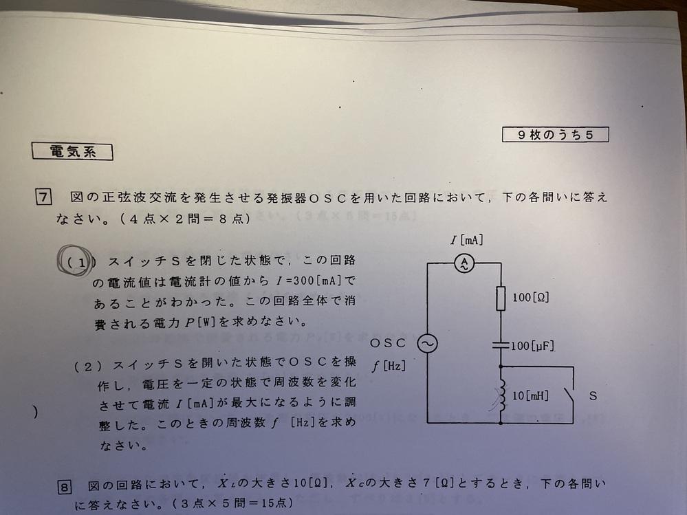 7の(1)が分かりません。 スイッチが閉じてるのでRC直列回路になると思うのですが合成インピーダンスを求めようにも周波数が分からないのでどうやったらいいのか分かりません。 ちなみに答えは9Wです