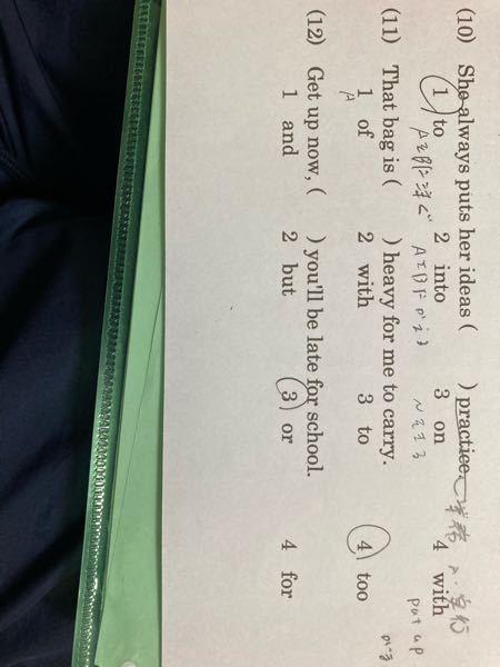12番を教えてください日本語やくもお願いします