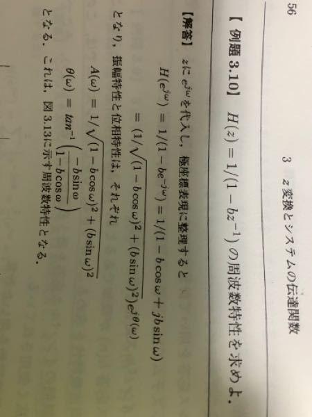 周波数特性を求める問題について 写真の解答の2行目から3行目はどういう変形が行われたのですか?