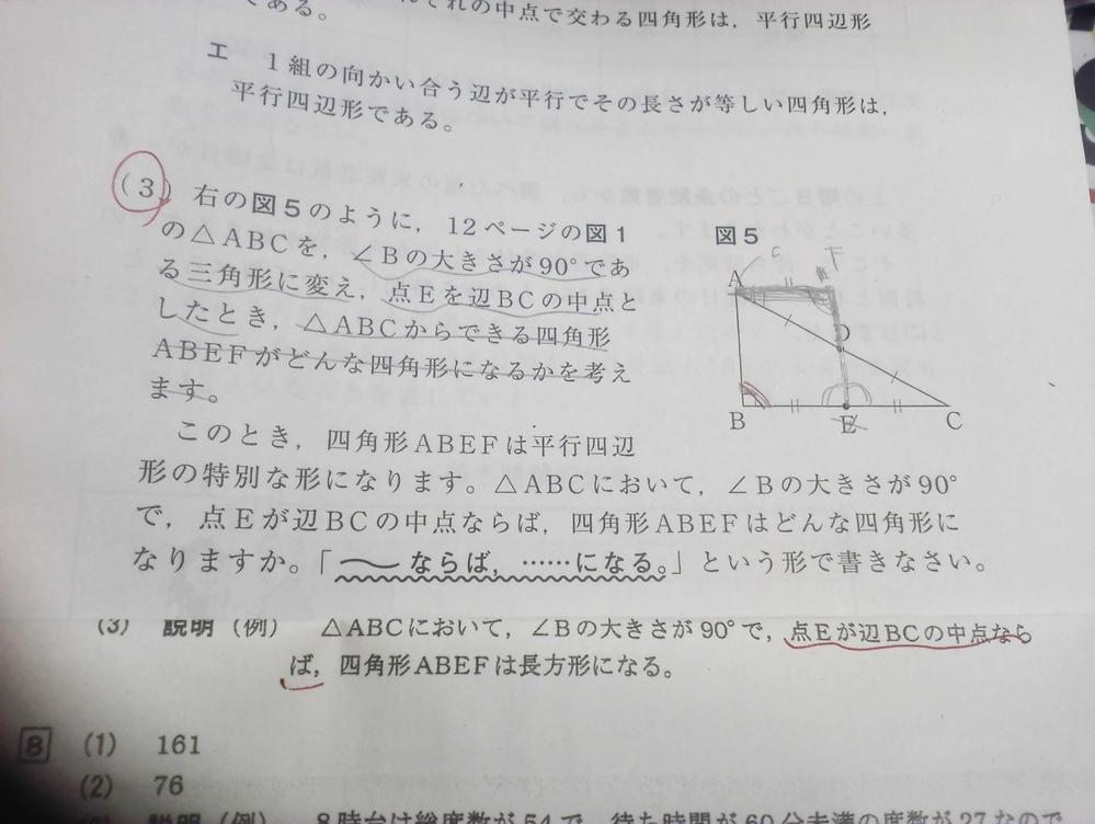 赤線引いてるところについて 点Eが辺BCの中点ならば四角形は長方形になるってどういう意味ですか?