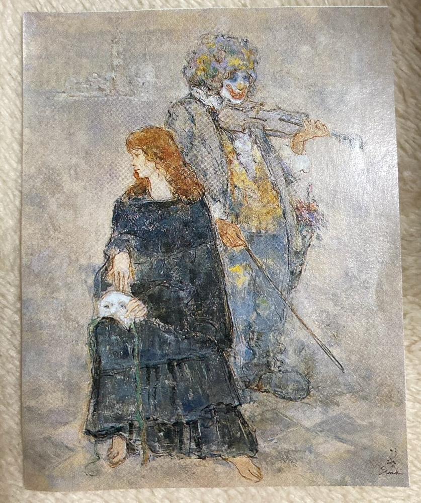【バイオリンを引くピエロ、仮面を持ち椅子に座った女性】【作者不明】【作品名不明】【絵画、イラスト】 この絵を知っている方はいませんか? 20年以上前だと思います。 小学生の頃、チラシか何かに乗っていた絵です。 子供の時から絵を描くのが好きで、 気に入って切り取ったのを覚えています。 ただ子供の頃なので作者や作品名に興味がなかったのか 絵だけ切り取ってました。 実家に帰ったときに見つけて実物を見たくなりました。 有名な作品なのか、コンテストやコンクールに出品された一般の方の作品かも不明です。 作品名や作者をご存知の方、サインや雰囲気からこの作家じゃないかと検討の付く方、 情報をいただけないでしょうか。 よろしくお願いします。