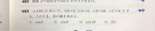 高校数学 画像の問題の(4)について (4)では、(1)でcosθの値を出しているので、それを用いて余弦定理でBCを求めたのですが、その解法だとx=3,7/3となってしまいます。 正しい答えは7/3のみです。 この解法で求め た際の3はなぜ出てくるのですか? また、どうすれば3は解にならないと判断できますか。 (実際に3を入れて計算するとcosθは確かに合わないのですが、それは解答を見て初めて分かることなので、解を出した後にすぐ3は解でないと判断する方法を教えていただきたいです。) 解説には、角Aから正弦定理を用いて求めると書いてありますが、(1)でcosθを求めており、余弦定理を使用する条件も満たしているため、当然正しい答えを導くことが可能なはずなのですが。