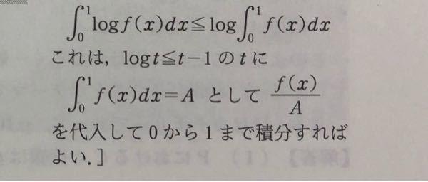 写真のlogの積分の不等式の証明の途中計算がどうなるのか全く分かりません。学校の先生に聞いてもそうなるものだとしか言われません。 詳しい方教えていただけないでしょうか?