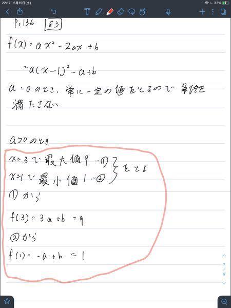この赤のところなんですが、等式ってこのように繋げて良かったですか? しっかり分けた方がいいですか?