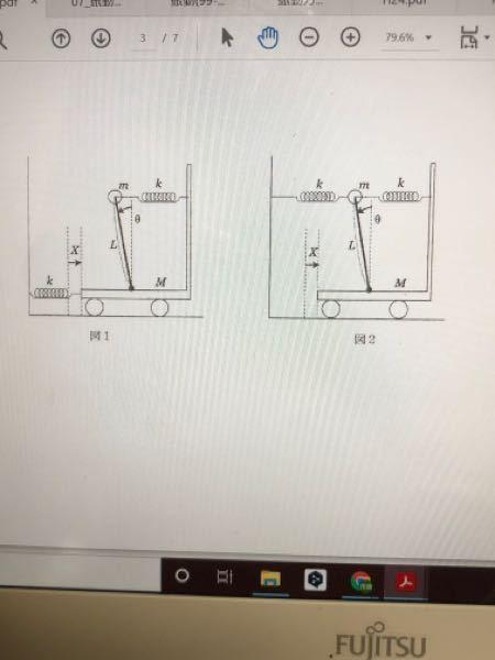 M=mとする時のシステムが安定となる条件を表しなさい。 この問題は外力fがないので伝達関数を使って安定法が使えないのですが、安定となる条件をどなたかご教示お願いいたします。