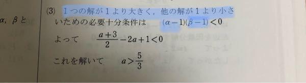 これの必要十分条件は(a-1)(b+1)ではないんですか?